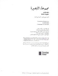 Arabic Insight Facilitator's Guide Download