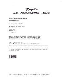 Macedonian Concerned Persons Facilitator's Guide Download