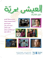 Arabic Living Free Video Training Participant's Guide