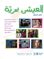 Living Free Video Training Kit - Arabic